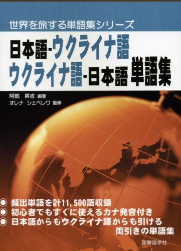 日本語-ウクライナ語 ウクライナ語-日本語単語集