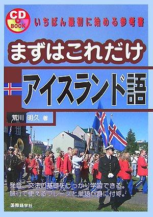 まずはこれだけアイスランド語 (CDブック)