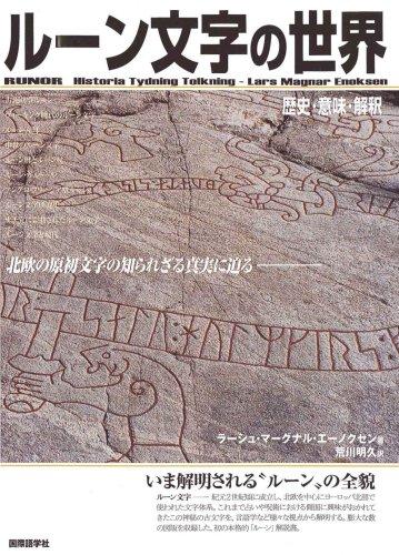 ルーン文字の世界   歴史・意味・解釈