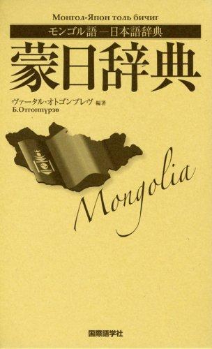 蒙日辞典―モンゴル語-日本語辞典