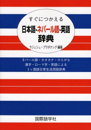すぐにつかえる日本語―ネパール語―英語辞典