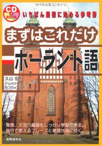 まずはこれだけポーランド語 (CDブック)