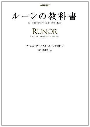 ルーンの教科書 -ルーン文字の世界 歴史・意味・解釈-