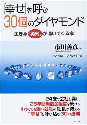 「幸せ」を呼ぶ30個のダイヤモンド