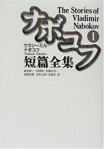ナボコフ短編全集 全2巻