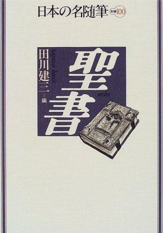 日本の名随筆 別巻100 聖書