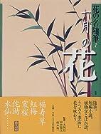 花の名随筆〈1〉一月の花 by 大岡…