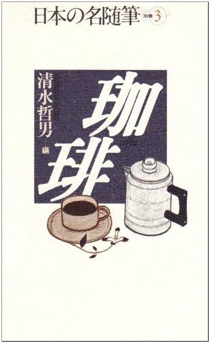 日本の名随筆 別巻3 珈琲
