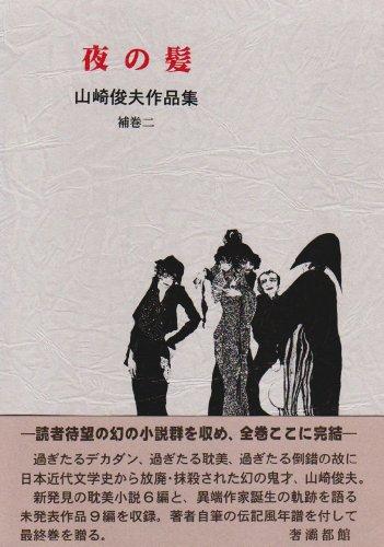 山崎俊夫作品集 全5巻