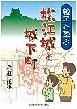 親子で学ぶ 松江城と城下町