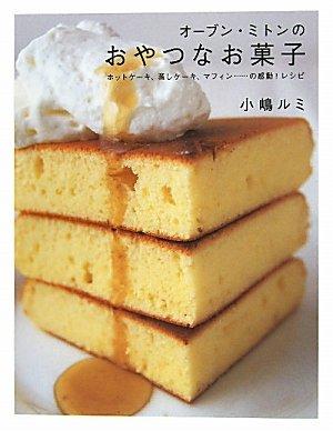 オーブン・ミトンのおやつなお菓子 ホットケーキ、蒸しケーキ、マフィン…の感動!レシピ