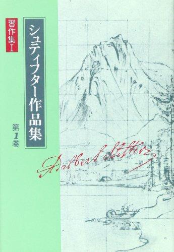 シュティフター作品集 全4巻