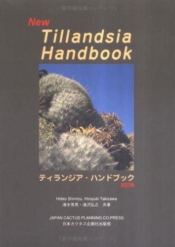ティランジア・ハンドブック 改訂版