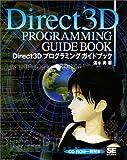 Direct3D プログラミングガイドブック