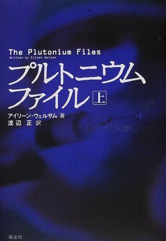 プルトニウム・ファイル(上下)