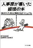 本: 人事屋が書いた経理の本—MGから生まれた戦略会計マニュアル