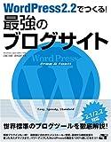 B116 『WordPress 2.2でつくる!最強のブログサイト』