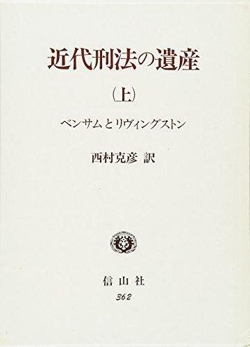 「功利主義の原理について」ほか 『立法と道徳の原理序説』より