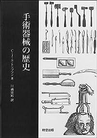 『手術器械の歴史』 新刊ちょい読み