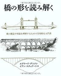 『橋の形を読み解く』新刊超速レビュー