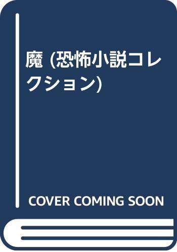 恐怖小説コレクション  1