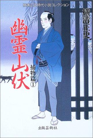 横溝正史時代小説コレクション  捕物篇