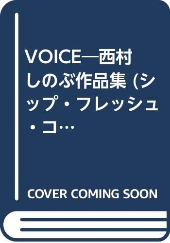 シップ・フレッシュ・コミックス