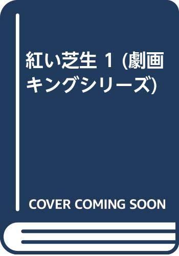 劇画キングシリーズ 全6巻