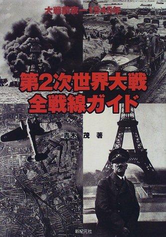 第2次世界大戦全戦線ガイド