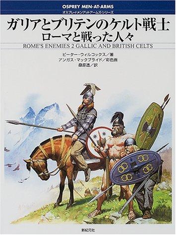 ガリアとブリテンのケルト戦士 ローマと戦った人々