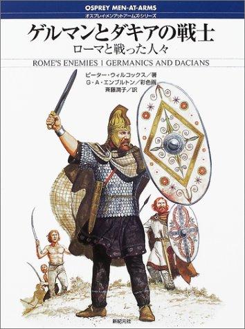ゲルマンとダキアの戦士 ローマと戦った人々