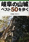 岐阜の山城ベスト50を歩く