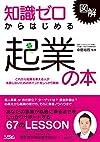 図解 知識ゼロからはじめる起業の本(中野 裕哲)