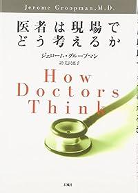 『医者は現場でどう考えるか』