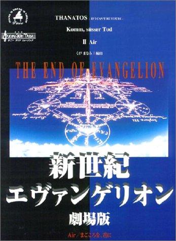 新世紀エヴァンゲリオン Air/まごころを、君に 劇場版(ピアノ弾き語り&ヴァイオリン ピース)