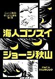 海人ゴンズイ (ジョージ秋山捨てがたき選集 第 1巻) [コミック]