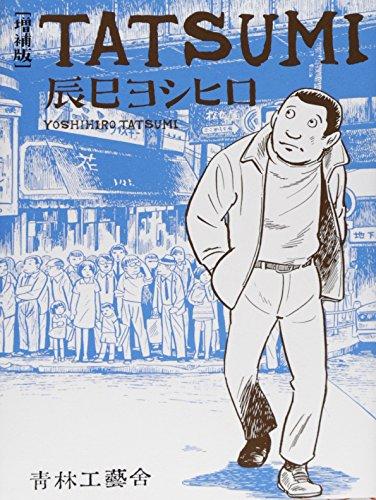 東京うばすて山の作者、掲載誌、収録コミックスなど | まんがseek(漫画 ...