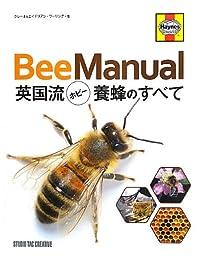 『英国流ホビー養蜂のすべて』 新刊超速レビュー 大型本フェア第1弾!
