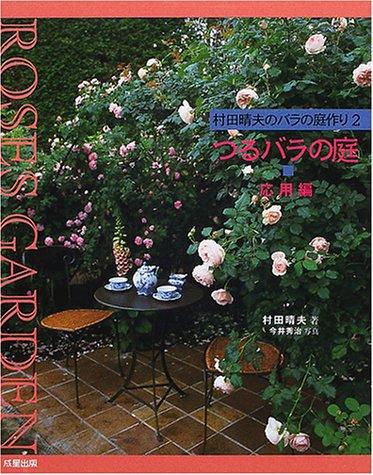 つるバラの庭 応用編