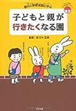 B204 『子どもと親が行きたくなる園 (あんしん子育てすこやか保育ライブラリー 3)』