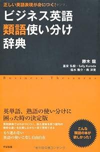 『ビジネス英語 類語使い分け辞典』