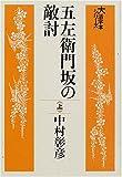 五左衛門坂の敵討 (上) (大活字本シリーズ)
