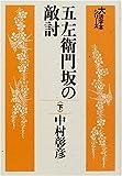 五左衛門坂の敵討 (下) (大活字本シリーズ)