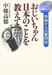 おじいちゃん日本のことを教えて…