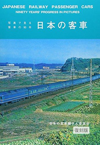 写真で見る客車の90年 日本の客車