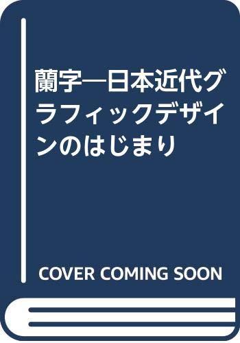 蘭字 日本近代グラフッィクデザインのはじまり
