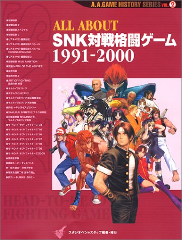 ALL ABOUT SNK対戦格闘ゲーム1991-2000