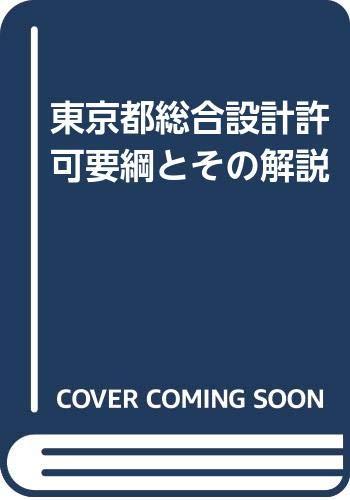 東京都総合設計許可要項とその解説