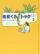 Namakura Tokku by Reiko Ōkoso
