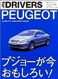 本: PEUGEOT—プジョーが今おもしろい